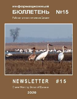 The Newsletter of Crane Working Group of Eurasia #15,  2020