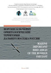Marine Important Bird Areas of the Russian Far East