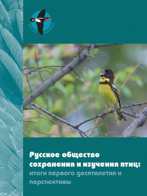 BirdsRussia: ten years results and prospects (russian)